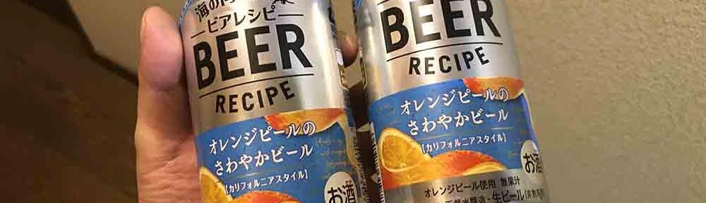 beerrecipe