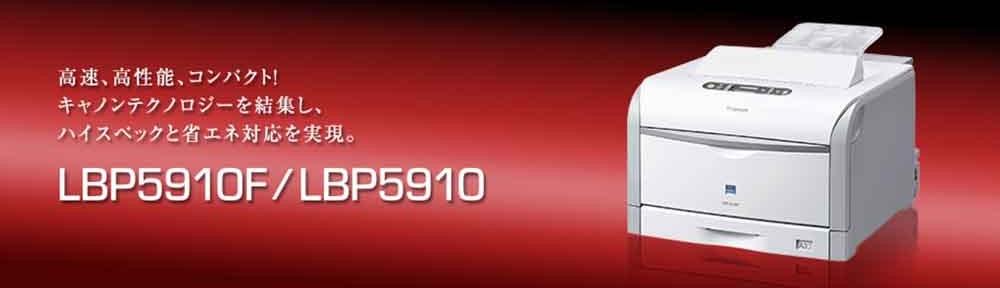 lbp5910