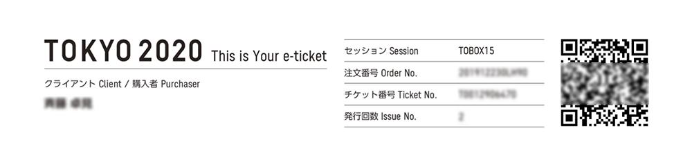 tokyo2020_ticket_eye